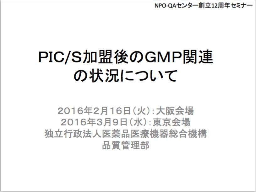 PIC/S加盟後のGMP関連 の状況について