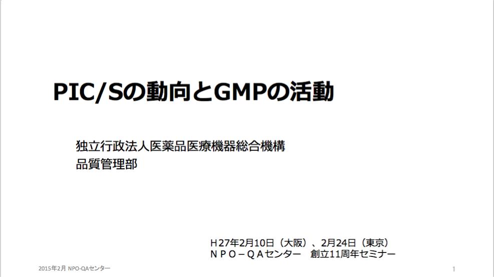 PIC/Sの動向とGMPの活動